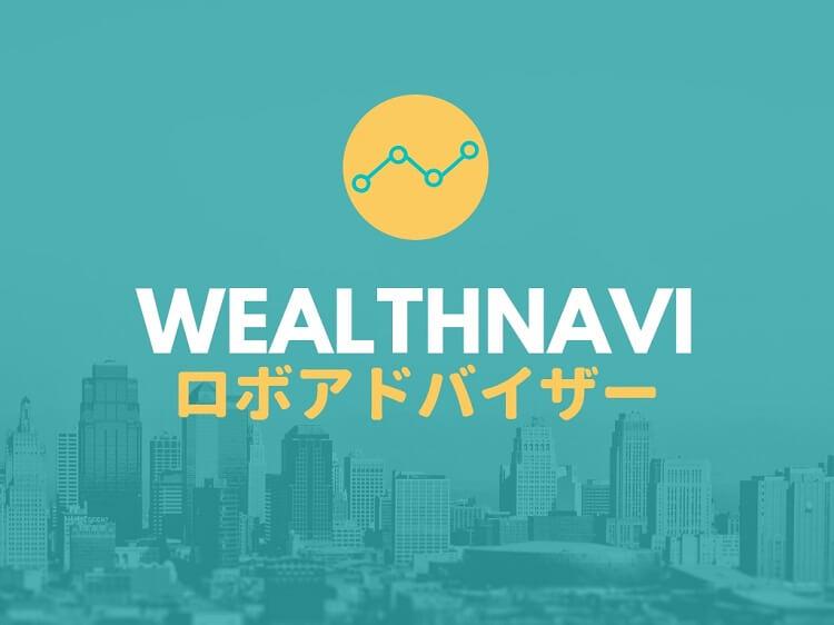 WealthNavi-toha