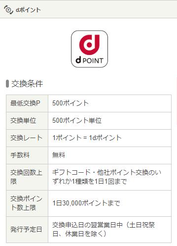 dpoint-koukan-lifemedhia