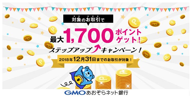 gmo-aozora-net-bank-1231