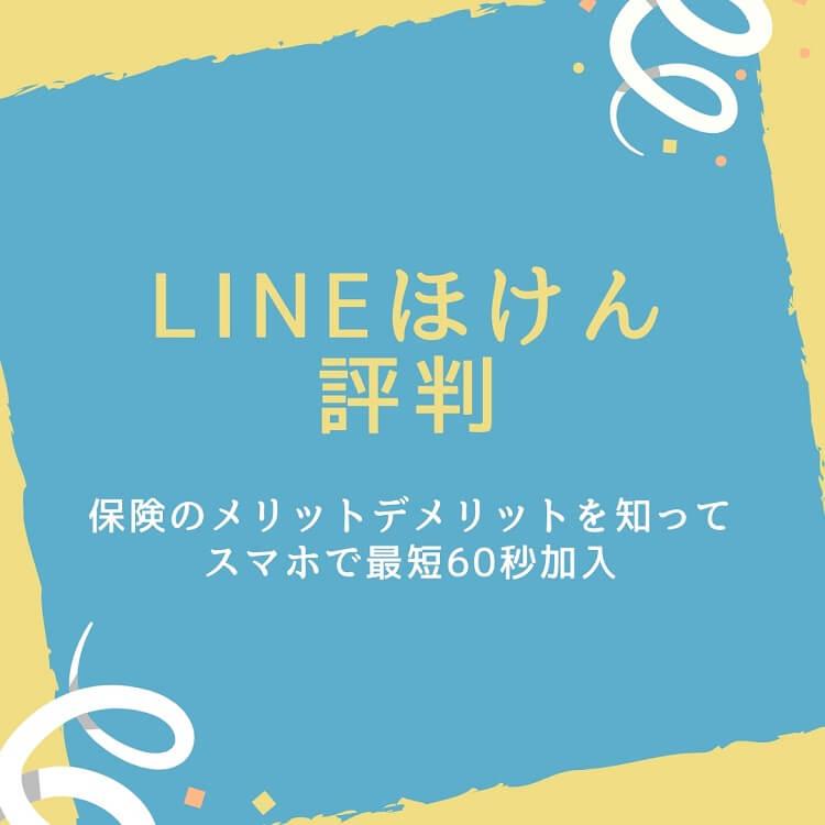 line-insurance-matome
