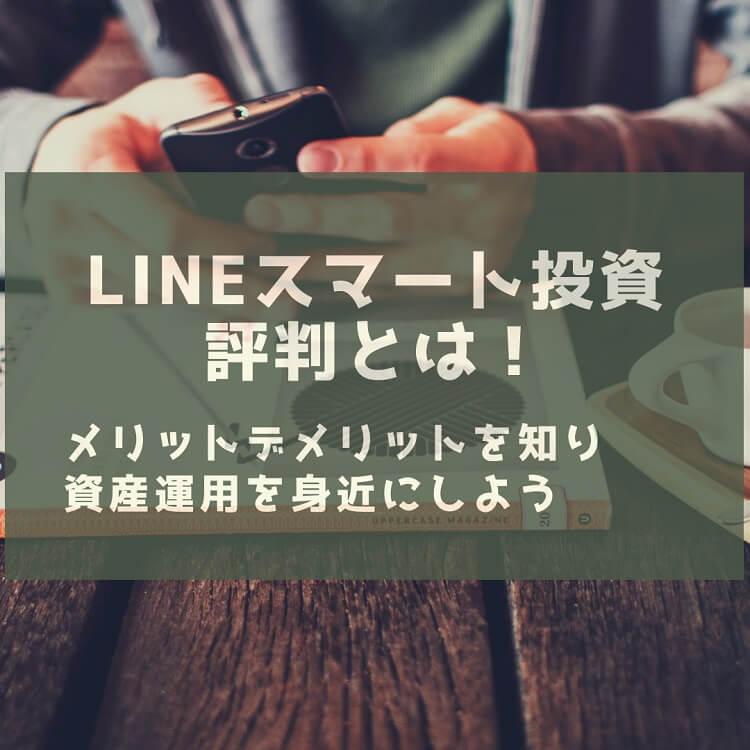 line-smart-tousi-matome