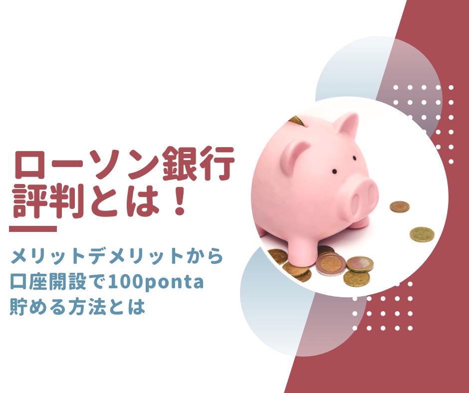lowson-bank-matome