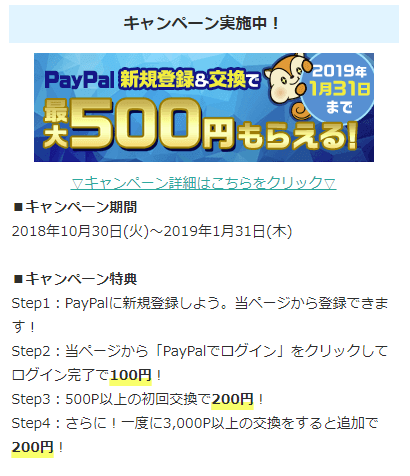 moppy-paypal