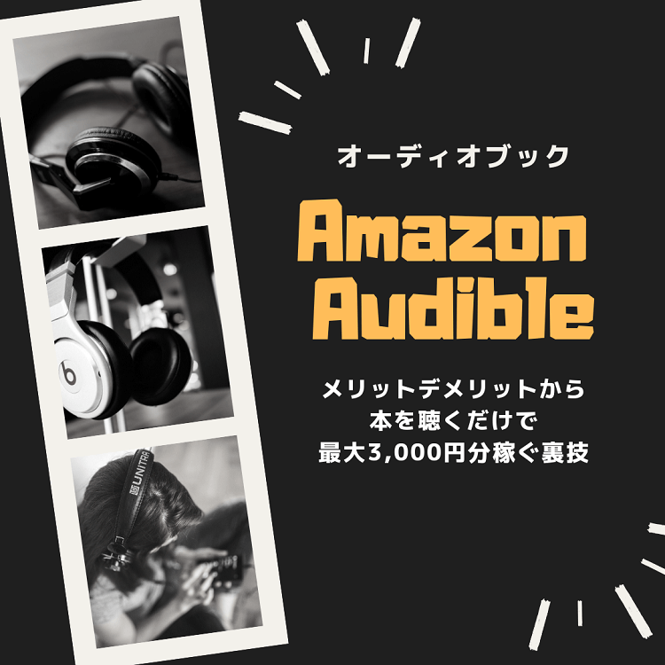 Amazon Audible-matome