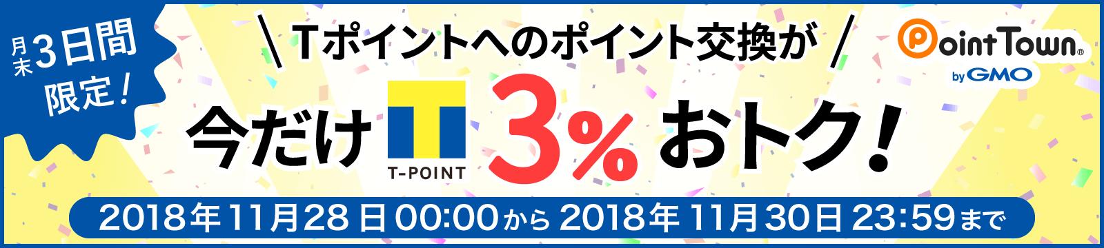 Tpoint-pointtown
