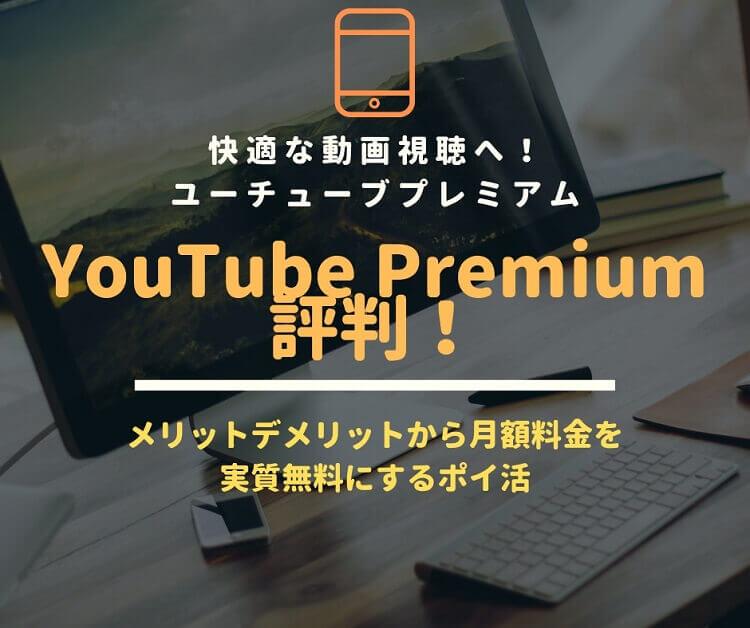 YouTube Premium-matome