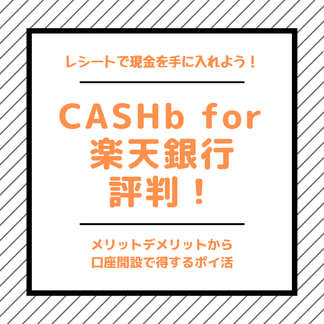 cashb-for-rakuten-bank