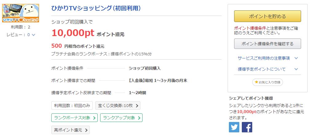 hikari-tv-shopping