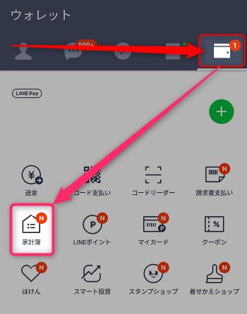 line-hoken1