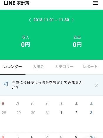 line-kakeibo3