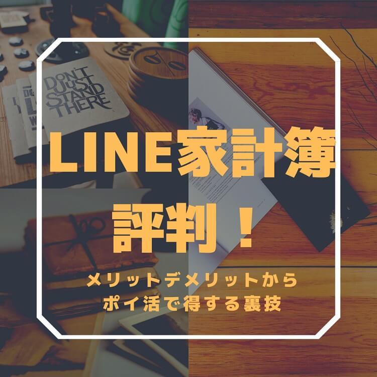 line-planner-matome