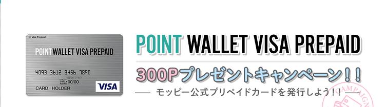 moppy-pointwallet-visa-prepaid