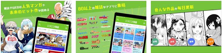 nikoniko-manga-top