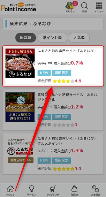 pointi-furunabi2