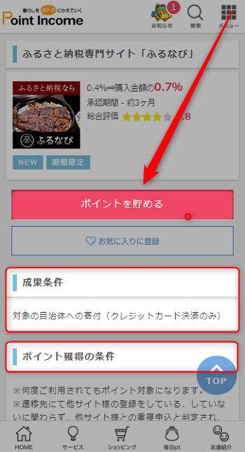 pointi-furunabi3