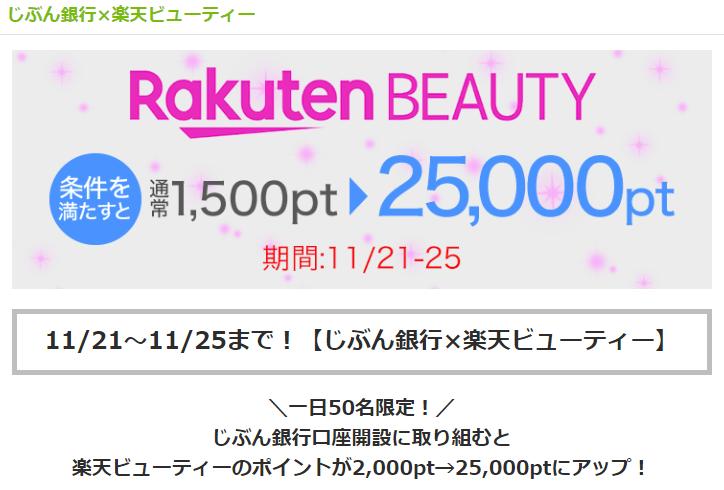 rakuten-beauty-jibun-bank