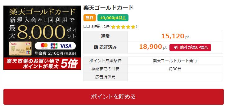 rakuten-gold-card-i2i