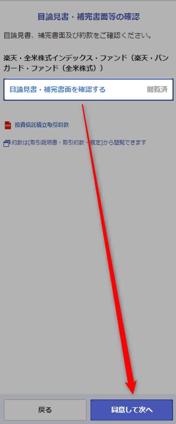 rakuten-syouken-point-tousi5-4-1