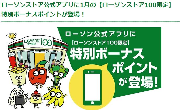tokubetu-bouns