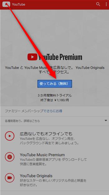 youtubue-premium-touroku1