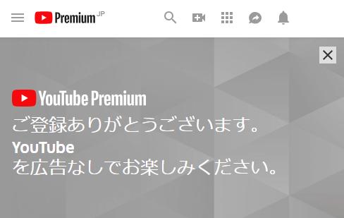 youtubue-premium-touroku3