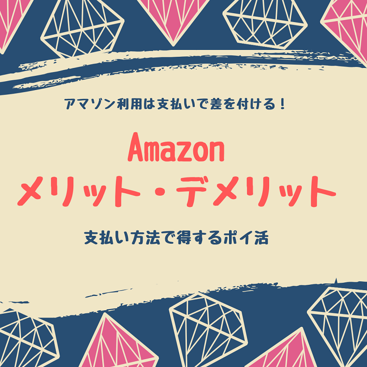 amazon-poikatu