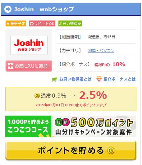 joshin-getmoney