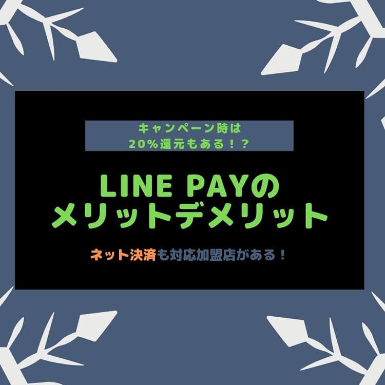 line-pay-meritto-demeritto