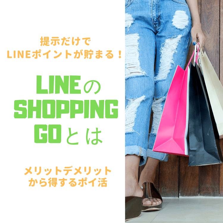 line-shopping-go-poikatu