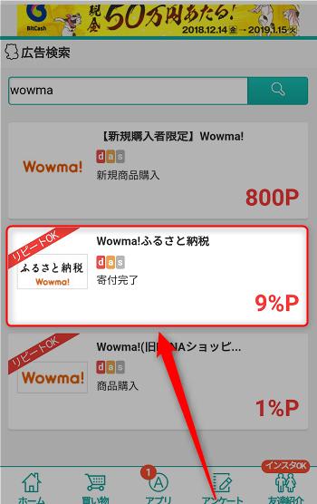 moppy-wowma-furusato