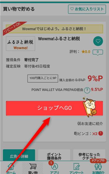 moppy-wowma-furusato2