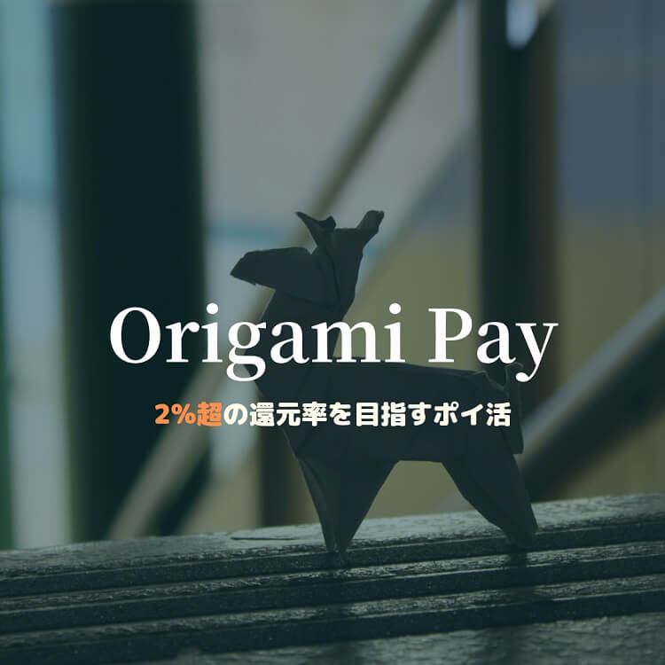 origami-pay-poikatu