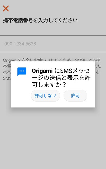 origami-pay4