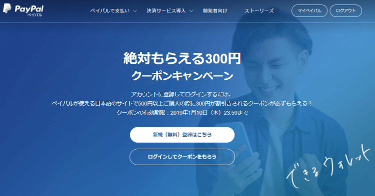paypal-coupon