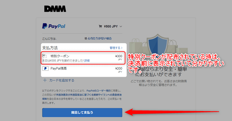 paypal-dmm2