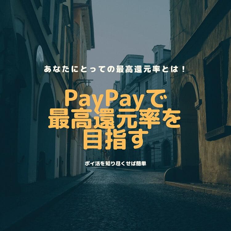 paypay-kureka-poikatu