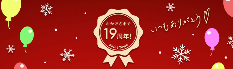 pointtown-19syuunen