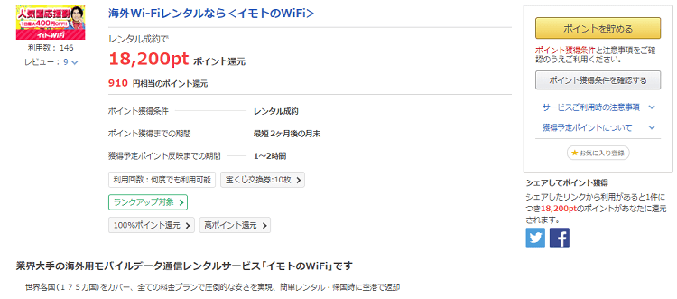 pointtown-imoto-wifi