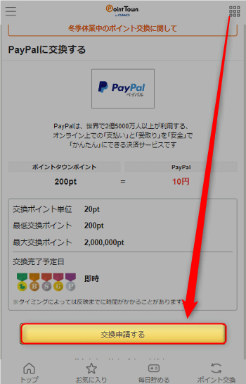 pointtown-paypal2