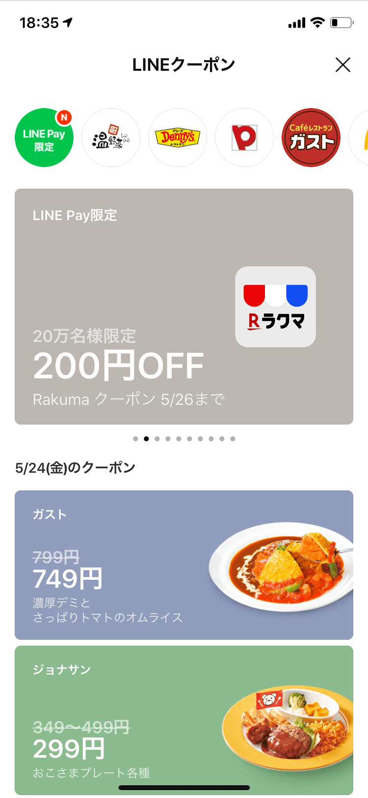 rakuma-coupon