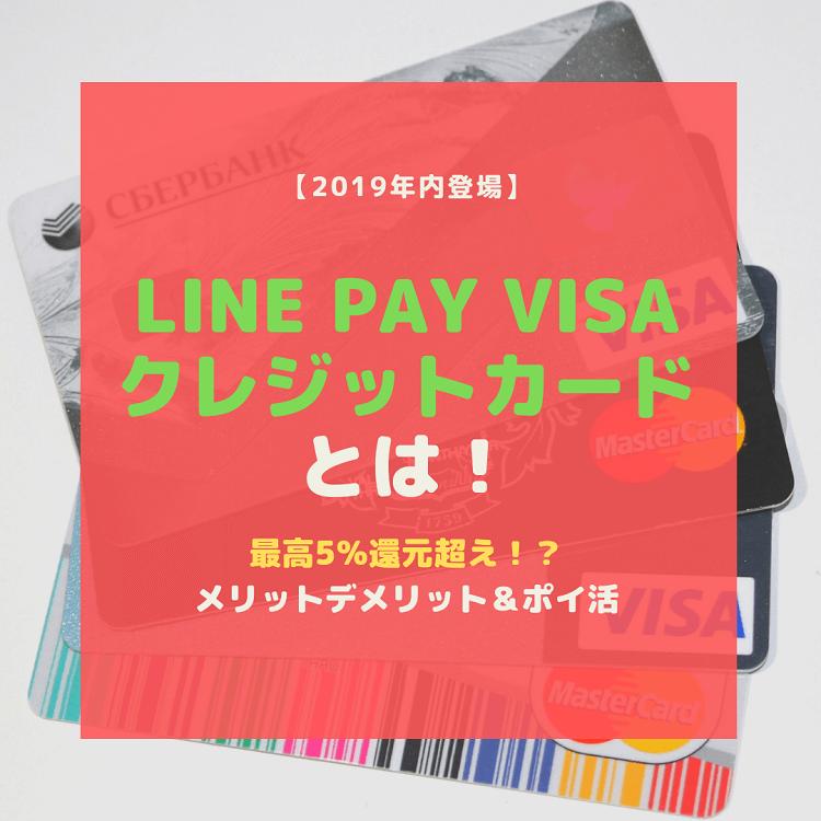 LINE Pay Visa-poikatu