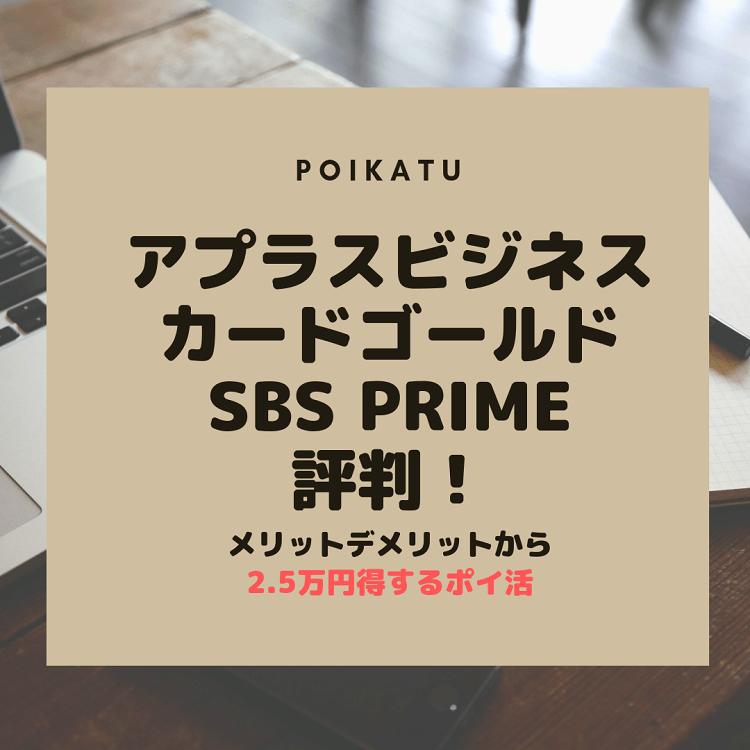 SBS PRIMM-poikatu