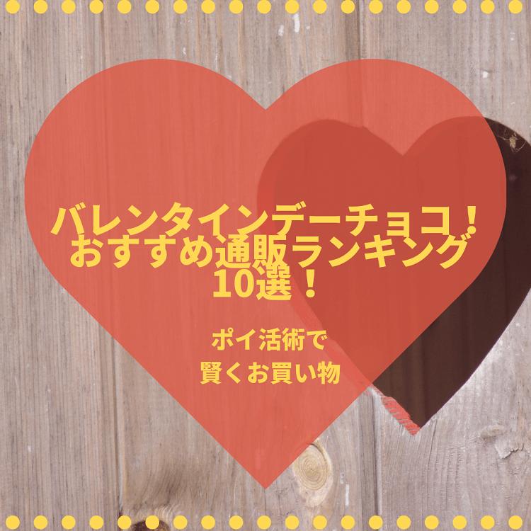 Valentine-poikatu