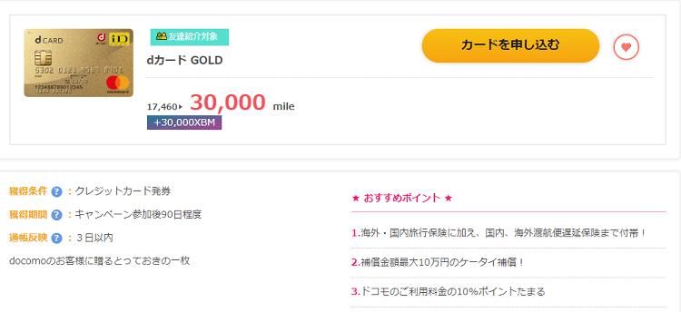 dcard-gold-sugutama20190131