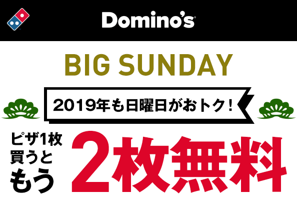 dominopiza-sunday