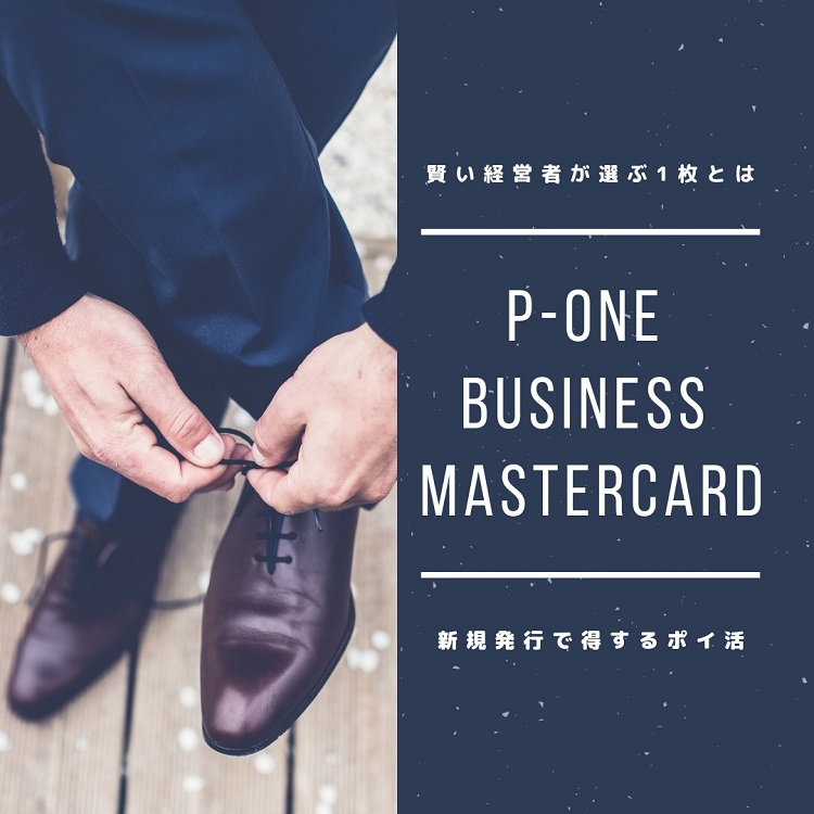 p-one-business-poikatu