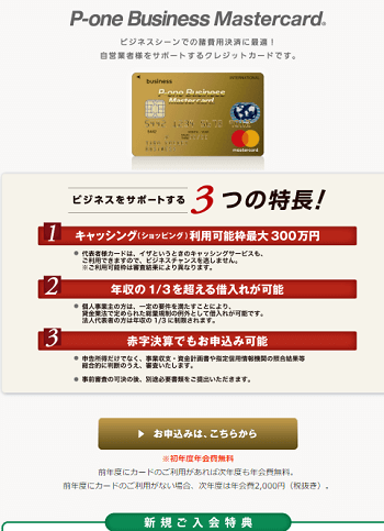 sugutama-p-one-business-mastercard3