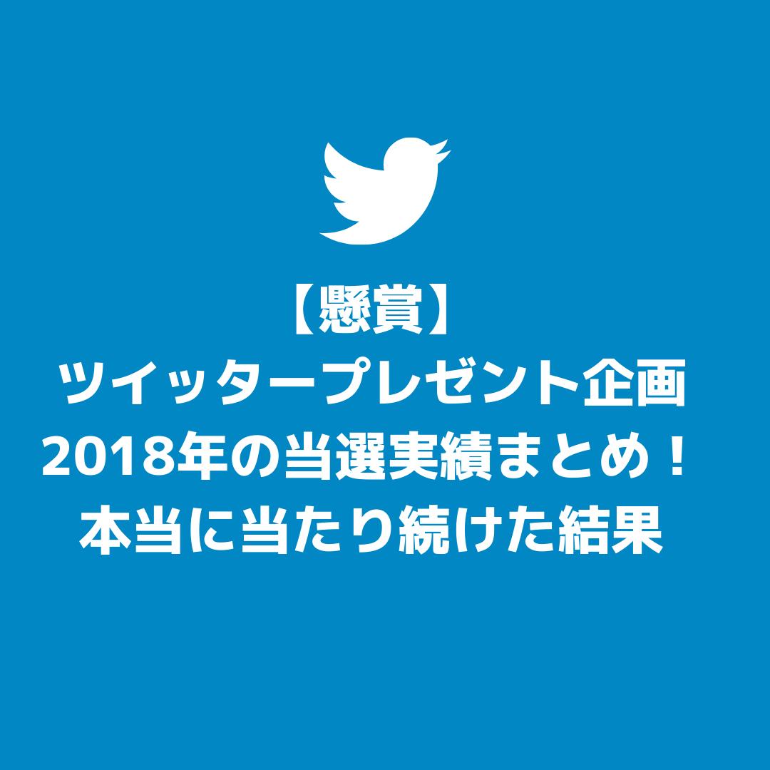 twitter-tousen-2018