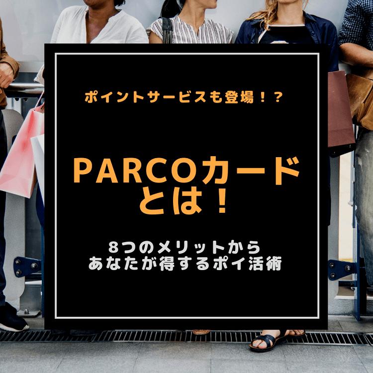 PARCO-CAD-poikatu