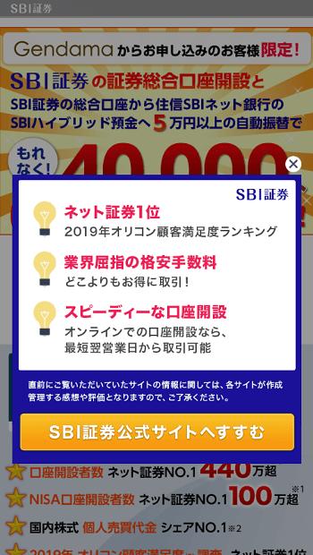 gendama-sbi-syouken3